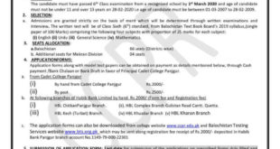Cadet college panjgur admission 2020